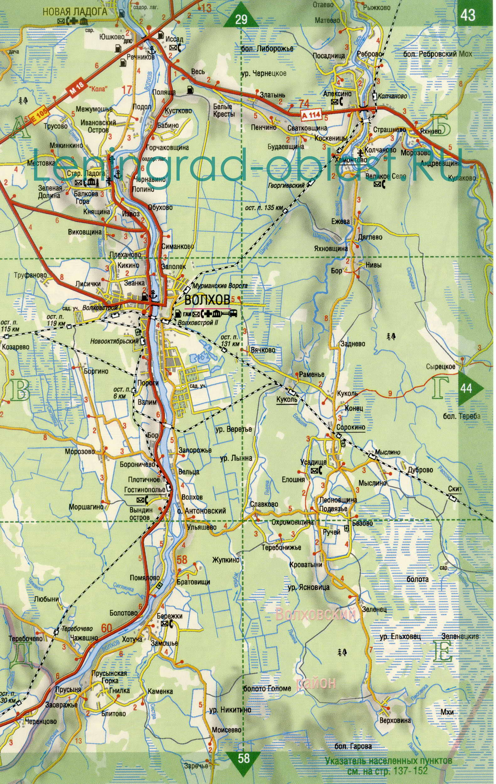 Топографическая карта волховского района справка беременности фото